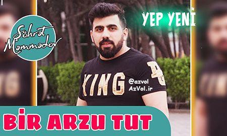دانلود آهنگ آذربایجانی جدید Sohret Memmedov به نام Bir Arzu Tut